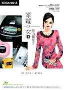 家電の女 crazy for home electronics in your arms(3)
