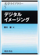 デジタルイメージング (光学ライブラリー)