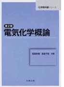 電気化学概論 第2版 (化学教科書シリーズ)