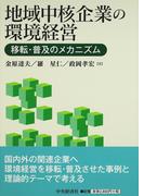 地域中核企業の環境経営 移転・普及のメカニズム (広島修道大学学術選書)
