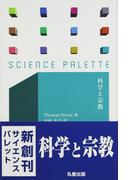 科学と宗教