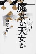 魔女か天女か (ゴールデン・エレファント賞シリーズ)