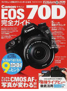 Canon EOS 70D完全ガイド 最強ライブビューで写真が変わる!! (impress mook DCM MOOK)(impress mook)