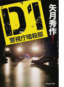 D1 (祥伝社文庫 警視庁暗殺部)(祥伝社文庫)