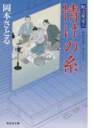 情けの糸 時代小説 (祥伝社文庫 取次屋栄三)(祥伝社文庫)
