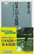 日本の10大庭園 何を見ればいいのか