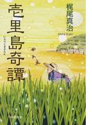 壱里島奇譚 (祥伝社文庫)(祥伝社文庫)