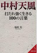 中村天風打たれ強く生きる100の言葉 (成美文庫)