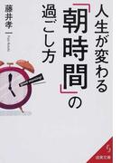 人生が変わる「朝時間」の過ごし方 (成美文庫)