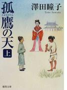 孤鷹の天 上 (徳間文庫)(徳間文庫)