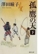 孤鷹の天 下 (徳間文庫)(徳間文庫)