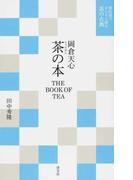 茶の本 (現代語でさらりと読む茶の古典)