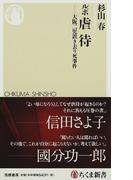 ルポ虐待 大阪二児置き去り死事件 (ちくま新書)