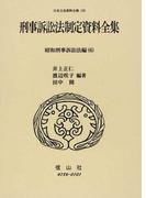 日本立法資料全集 126 刑事訴訟法制定資料全集 昭和刑事訴訟法編6