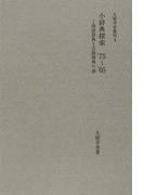 小辞典探索 '75〜'05 国語辞典と古語辞典の部 (大屋幸世叢刊)
