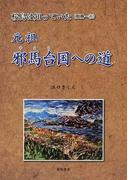 桜島は知っていた 別冊1 元祖邪馬台国への道