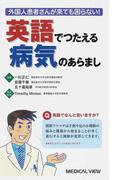 英語でつたえる病気のあらまし 外国人患者さんが来ても困らない!