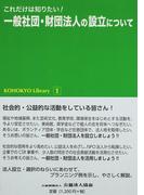 これだけは知りたい!一般社団・財団法人の設立について (KOHOKYO Library)