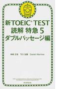 新TOEIC TEST読解特急 5 ダブルパッセージ編