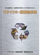 リサイクル・廃棄物事典 真の環境保全・資源確保を考慮した3Rの促進のための
