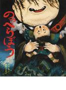 のっぺらぼう (おばけ話絵本)