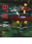 かっぱ (おばけ話絵本)