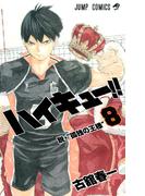 """ハイキュー!! 8 脱・""""孤独の王様"""" (ジャンプ・コミックス)(ジャンプコミックス)"""