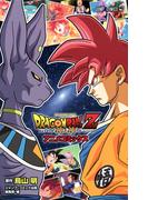 DRAGON BALL Z神と神 アニメコミックス (ジャンプ・コミックス)(ジャンプコミックス)