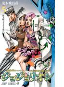 ジョジョリオン volume5 ジョジョの奇妙な冒険 Part8 杜王町『1901年』 (ジャンプ・コミックス)(ジャンプコミックス)