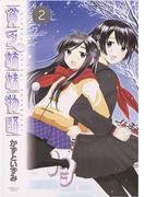 貧乏姉妹物語 2(サンデーGXコミックス)