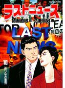 ラストニュース 10(ビッグコミックス)