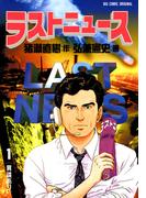 ラストニュース 1(ビッグコミックス)