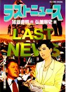 ラストニュース 2(ビッグコミックス)