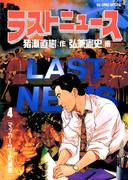 ラストニュース 4(ビッグコミックス)
