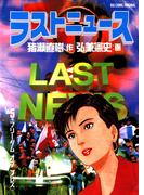 ラストニュース 5(ビッグコミックス)