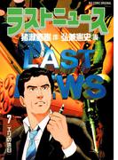ラストニュース 7(ビッグコミックス)