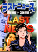 ラストニュース 9(ビッグコミックス)