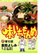 新・味いちもんめ 21(ビッグコミックス)
