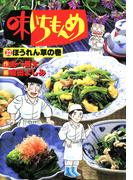 味いちもんめ 32(ビッグコミックス)
