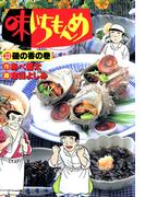 味いちもんめ 33(ビッグコミックス)