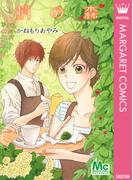 梢の森(マーガレットコミックスDIGITAL)