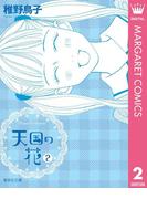 天国の花 2(マーガレットコミックスDIGITAL)