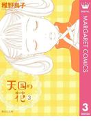 天国の花 3(マーガレットコミックスDIGITAL)