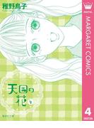 天国の花 4(マーガレットコミックスDIGITAL)