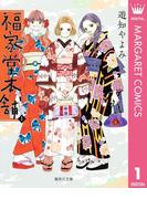 福家堂本舗 1(マーガレットコミックスDIGITAL)