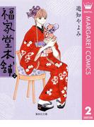 福家堂本舗 2(マーガレットコミックスDIGITAL)