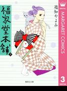 福家堂本舗 3(マーガレットコミックスDIGITAL)