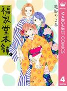 福家堂本舗 4(マーガレットコミックスDIGITAL)