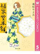福家堂本舗 5(マーガレットコミックスDIGITAL)