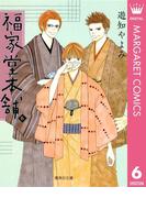 福家堂本舗 6(マーガレットコミックスDIGITAL)